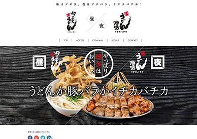 イチカバチカ, Ichikabachika Restaurant